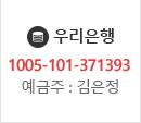 우리은행 /1005-101-371393/ 예금주:김은정