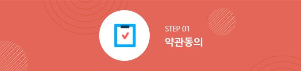 STEP 01 약관동의