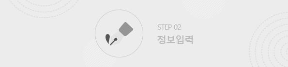 STEP 02 정보입력