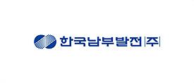 한국남부발전