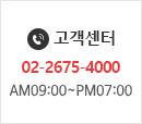 고객센터 / AM10:00~PM10:00 / 02-6396-3985,02-2675-4000